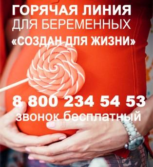 Горячая линия для беременных